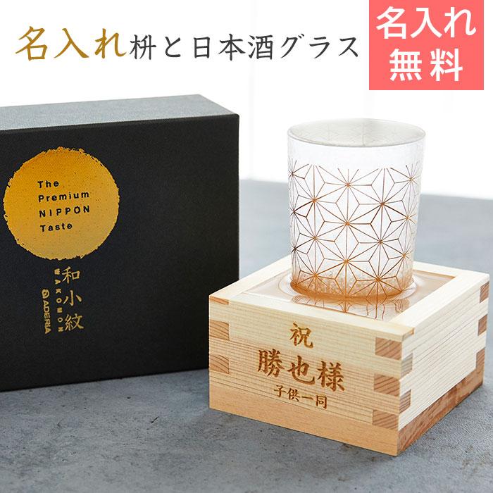 名入れ枡 と 日本酒グラス 和小紋 枡酒 麻の葉
