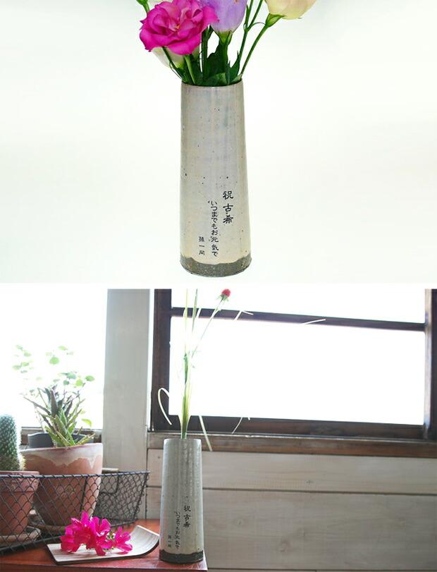 信楽焼名入れ花器の特徴