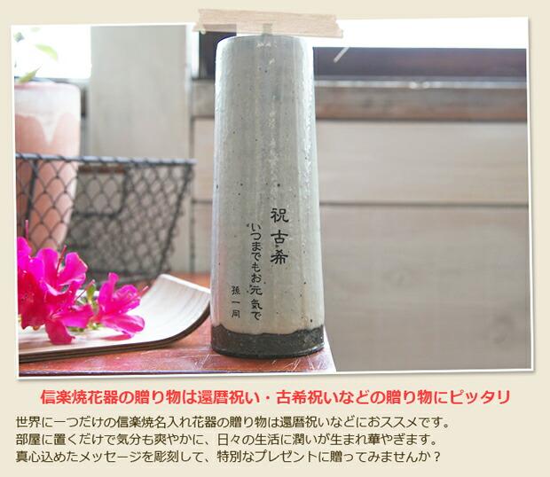 信楽焼花器の贈り物は還暦祝い・古希祝いなどの贈り物にピッタリ