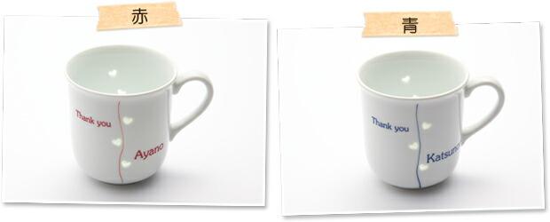マグカップは2種類からお選びいただけます