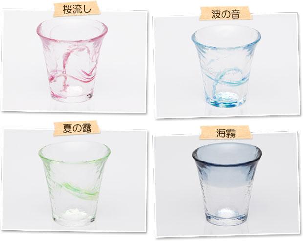 ぐい飲みは4種類からお選びいただけます