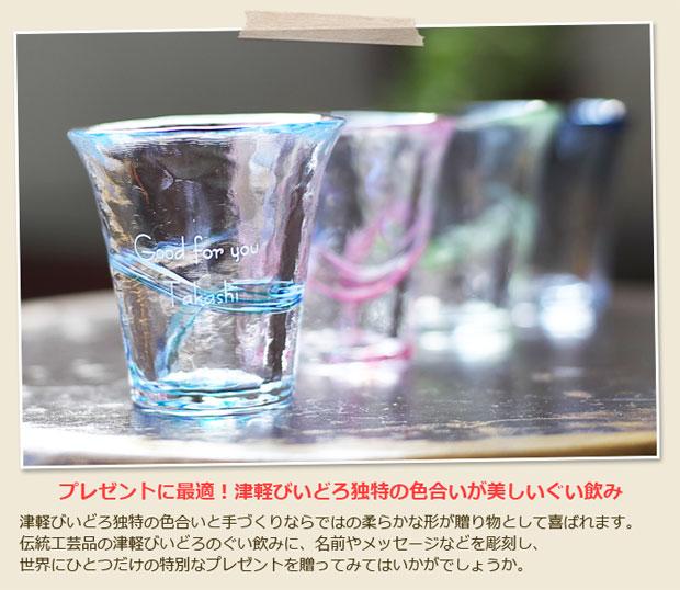 プレゼントに最適!津軽びいどろ独特の色合いが美しいぐい飲み