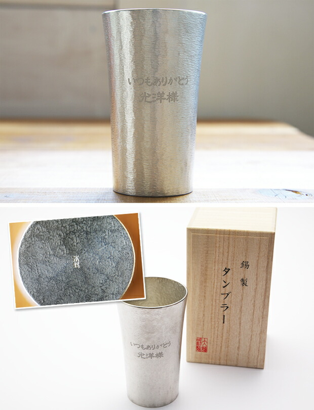 熟練した技によって作られた上質な錫製タンブラー