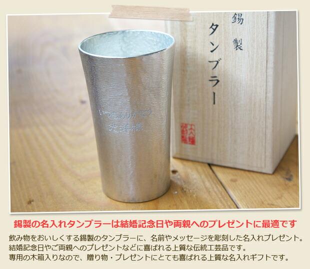 錫製の名入れタンブラーは結婚記念日や両親へのプレゼントに最適です