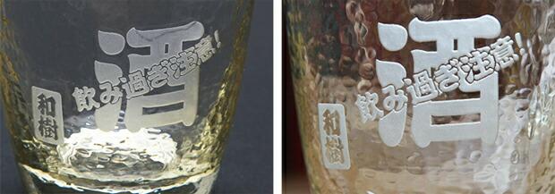 グラスの側面にメッセージや名前などを彫刻