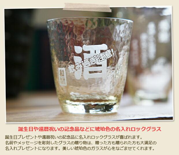 誕生日や還暦祝いの記念品などに琥珀色の名入れロックグラス