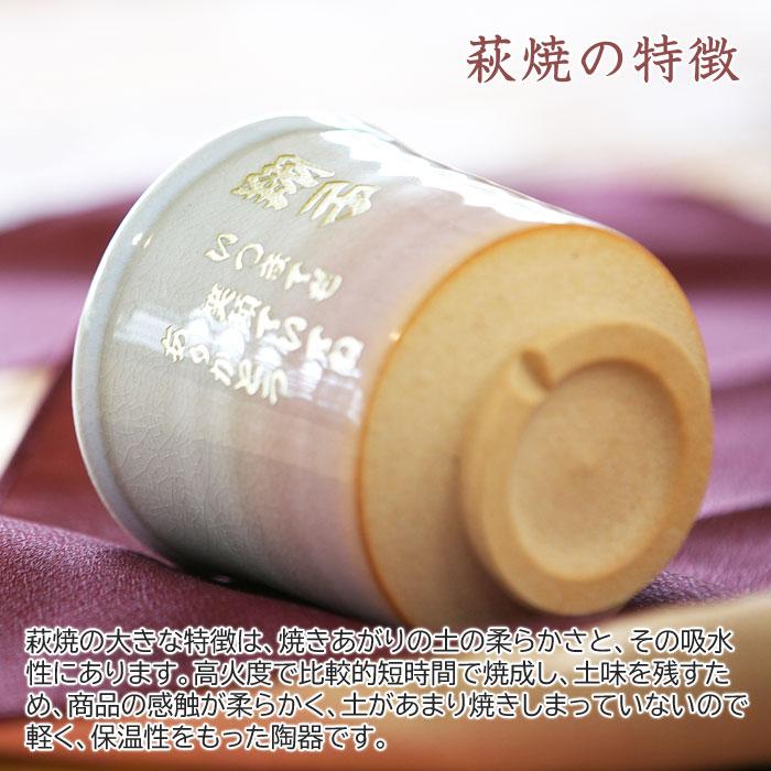 萩焼の特徴
