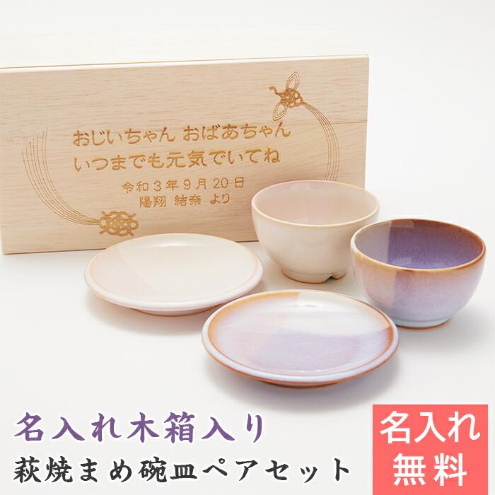 名入れ木箱 と 萩焼 まめ碗皿ペアセット