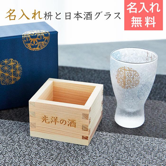 名入れ枡 と 日本酒グラス プレミアム丸紋 枡酒