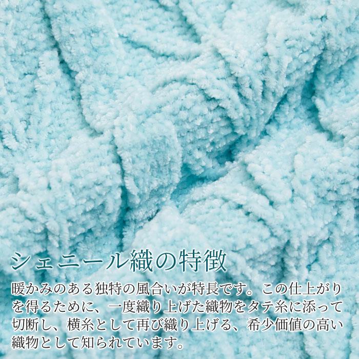 シェニール織の特徴
