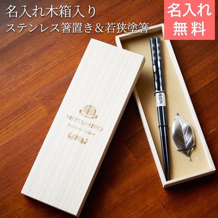 箸のプレゼントは名入れ木箱で 桐箱入り ステンレス葉しおき & 若狭塗箸 燕粋 ensui