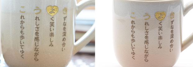 マグカップの側面に「なまえポエム」を彫刻