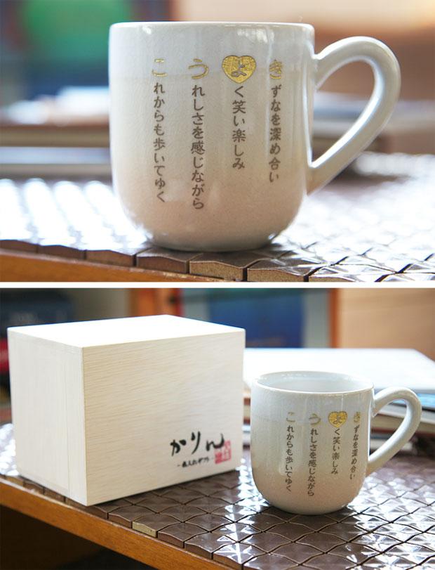贈り物に萩焼マグカップ姫