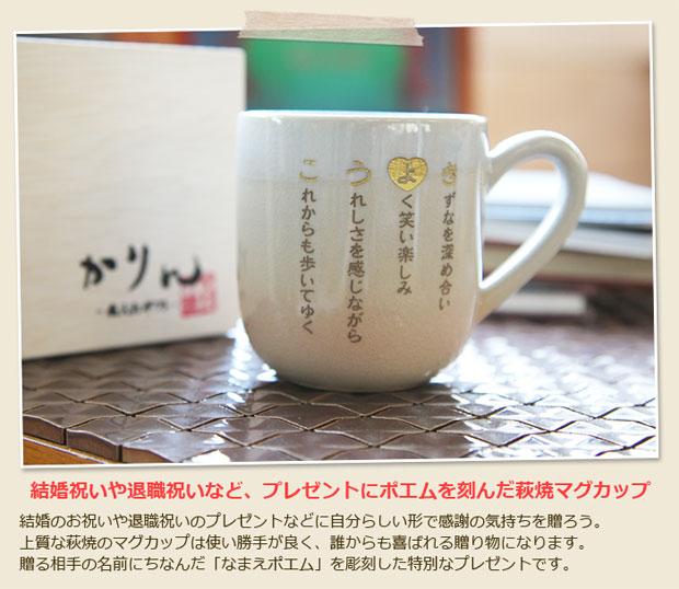 結婚祝いや退職祝いなど、プレゼントにポエムを刻んだ萩焼マグカップ