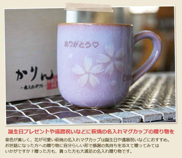 誕生日プレゼントや還暦祝いなどに萩焼の名入れマグカップの贈り物を