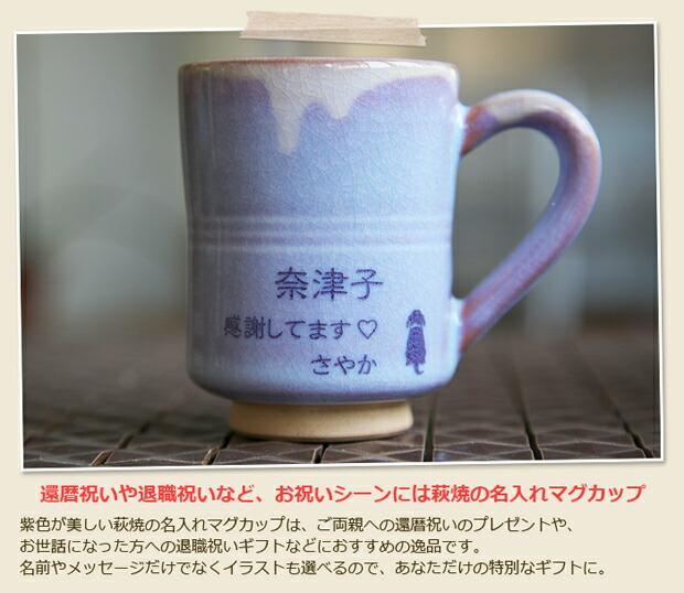 還暦祝いや退職祝いなど、お祝いシーンには萩焼の名入れマグカップ