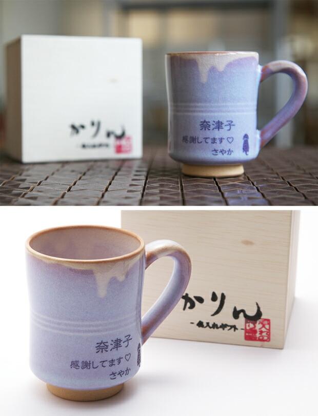 贈り物に萩焼名入れ珈琲カップ むらさき
