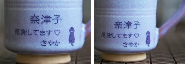 マグカップの側面にメッセージや名前などを彫刻