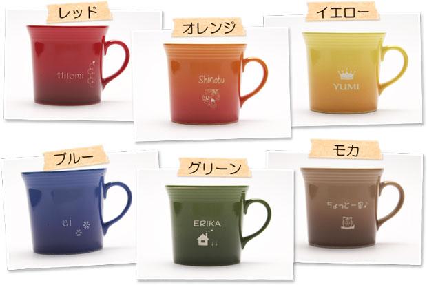 マグカップは6種類からお選びいただけます