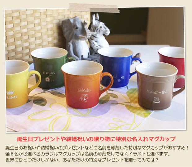 誕生日プレゼントや結婚祝いの贈り物に特別な名入れマグカップ