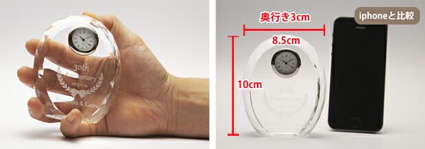 クリスタル時計ダイヤカットのサイズ