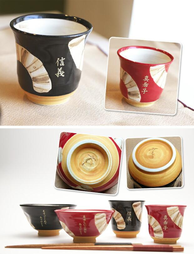 名入れ美濃焼 茶碗・湯呑み彩帯睦揃の特徴