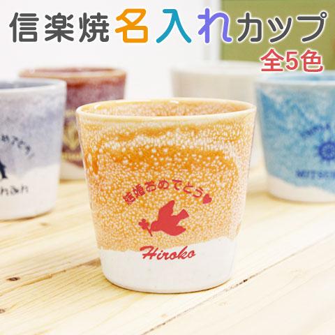 名入れカップ 信楽焼 綾カップ カジュアル