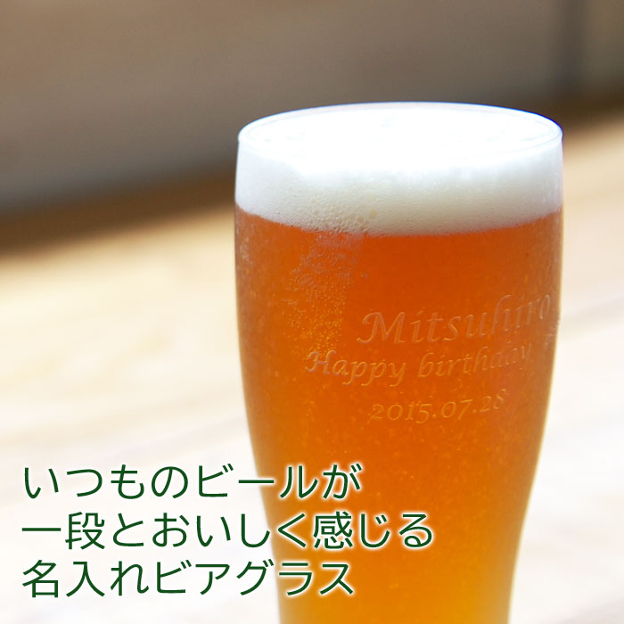 いつものビールが一段とおいしく感じる名入れビアグラス