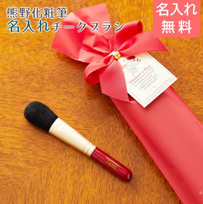 熊野化粧筆 筆の心 名入れ チークブラシ