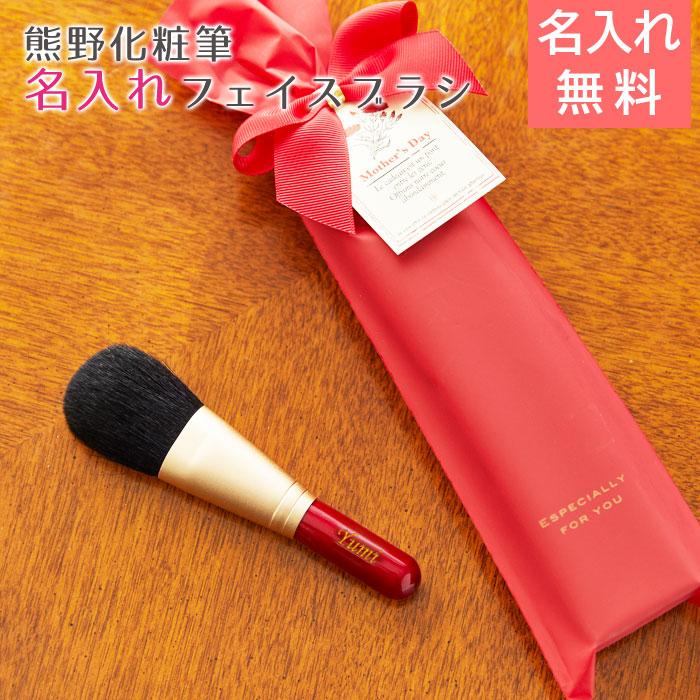 熊野化粧筆 名入れ フェイスブラシ(ショート)