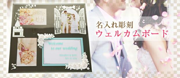 結婚祝い・ウェルカムボード