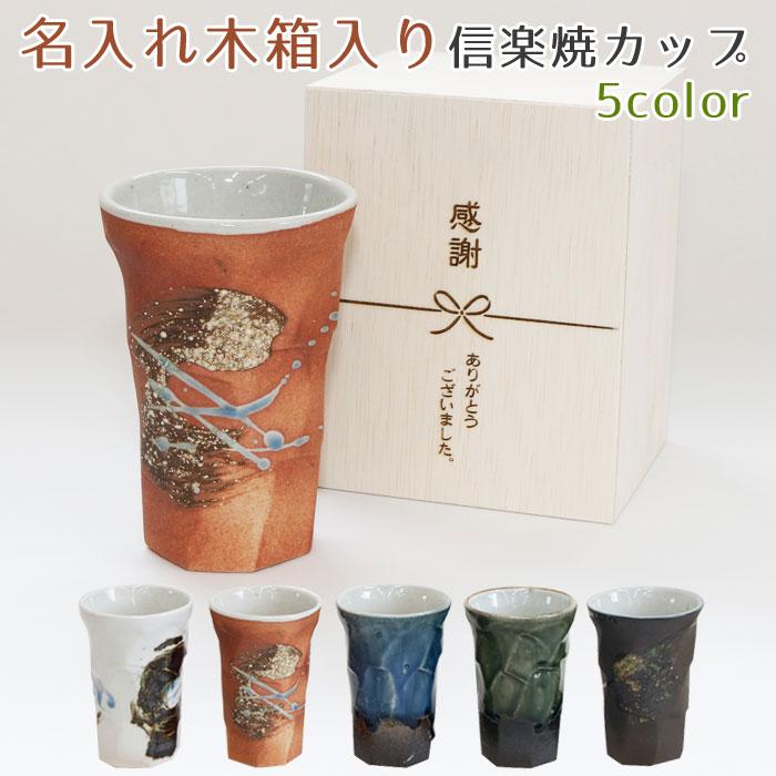 名入れ木箱と信楽焼幸運を呼ぶ七角削りフリーカップ