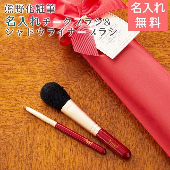 熊野化粧筆セット 筆の心 名入れ チークブラシ シャドウライナーブラシ