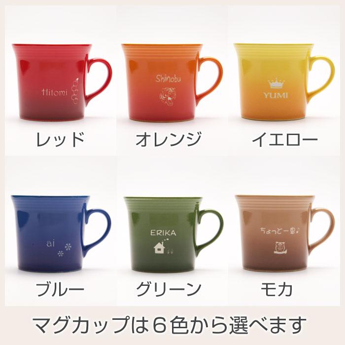 マグカップは6色から選べます