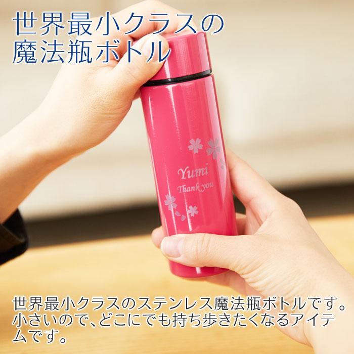 世界最小クラスの魔法瓶ボトル