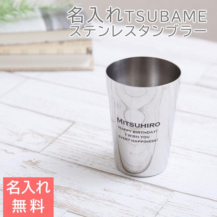 TSUBAME 名入れステンレスタンブラー Sae 320ml