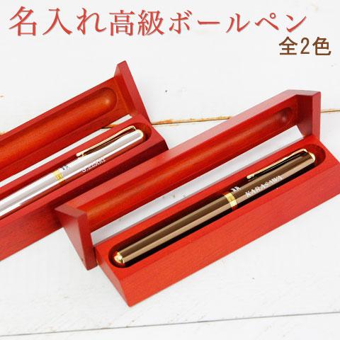 名入れボールペン スタイリッシュ (天然木製ケース入)