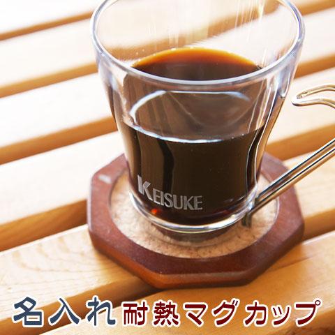 耐熱ガラス名入れマグカップ