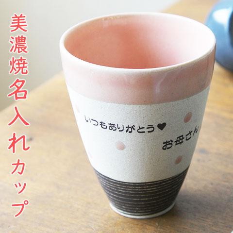 美濃焼 水玉ピーチフリーカップ