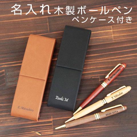 木製 名入れボールペン&レザー張りペンケース付き
