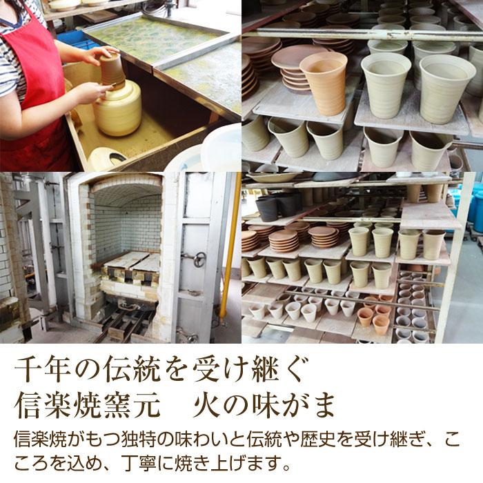 千年の伝統を受け継ぐ信楽焼窯元 火の味がま