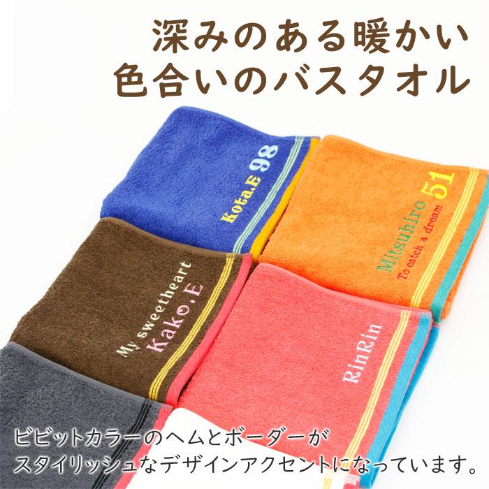 深みのある暖かい色合いのバスタオル