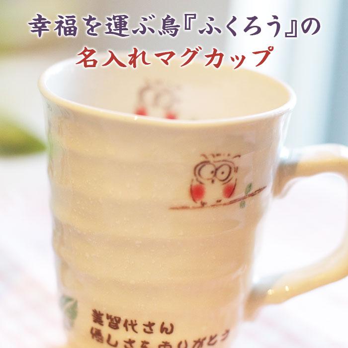 幸福を運ぶ鳥『ふくろう』の名入れマグカップ