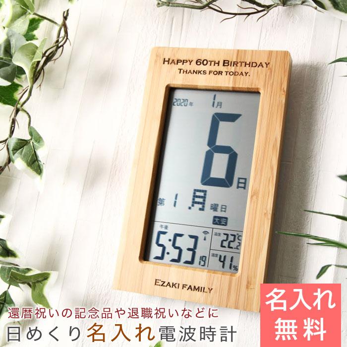 名入れ デジタル 日めくりカレンダー付き電波時計 天然竹