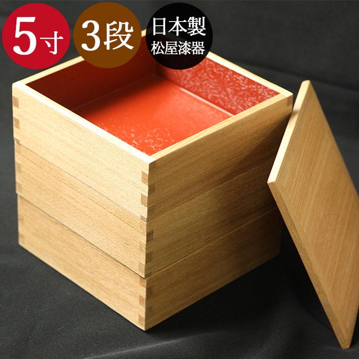 3段5寸白木内朱重箱
