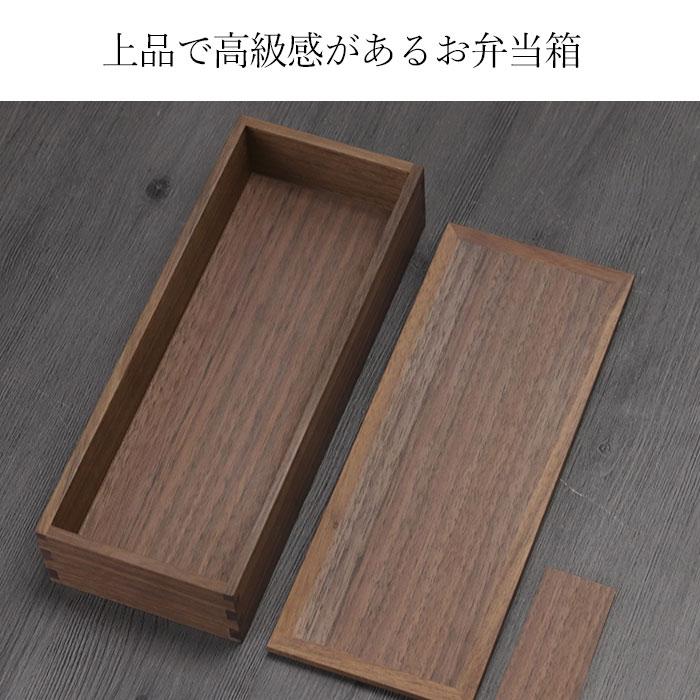 木製 弁当箱 日本製 国産 ウォールナット ウォルナット 長角 一段 お弁当箱 大 組子 ナチュラル 松屋漆器