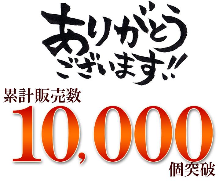 曲げわっぱ累計販売数10000個突破