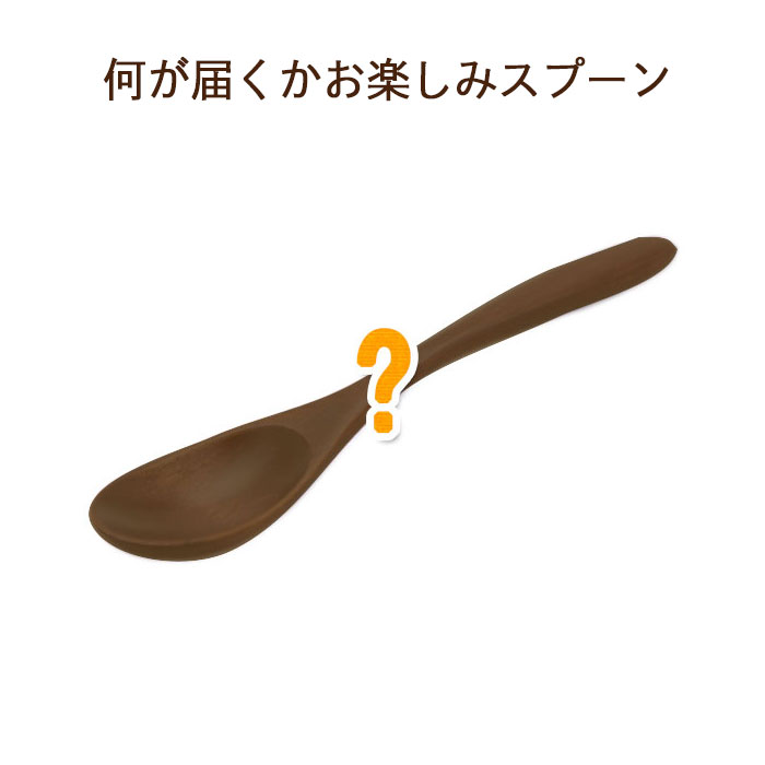 今週の100円スプーンは?