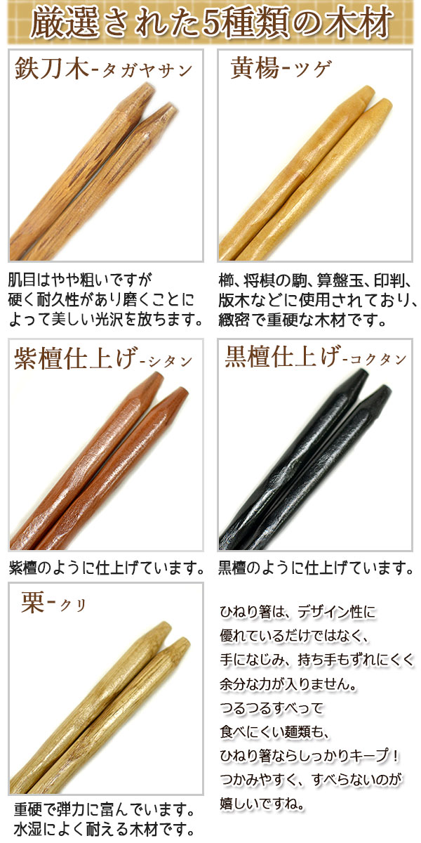 ひねり箸の木材