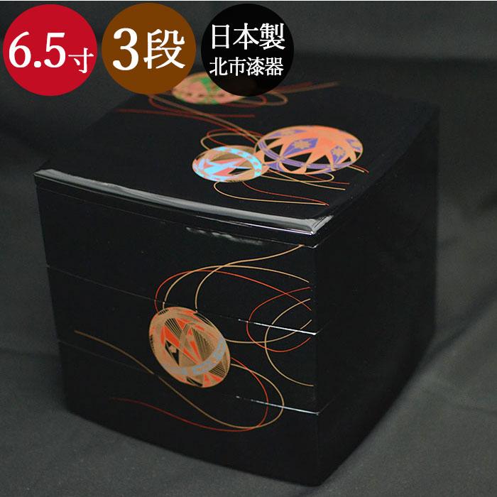 彩光手まり3段重箱